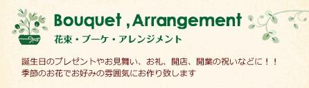 花束 ブーケ アレンジメント